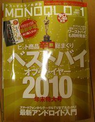MONOQLO201101.JPG