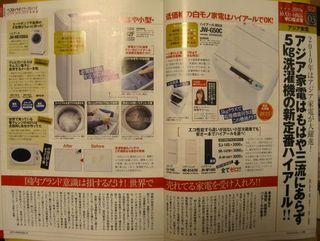MONOQLO201101_P16.JPG