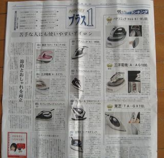 PLUS1_20101106.JPG