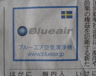 blueair_sankei2.JPG