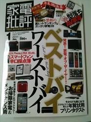 kaden_hihyou01.jpg