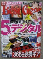 BestGear201205.jpg
