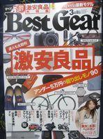 BestGear201303.jpg