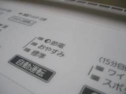 DA-8000A_setsuden.jpg