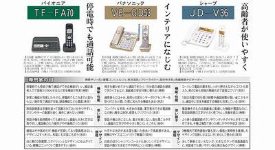日経新製品バトル20130919_s.jpg