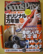 Goods201201_1.jpg