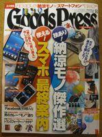 GoodsPress201108.JPG