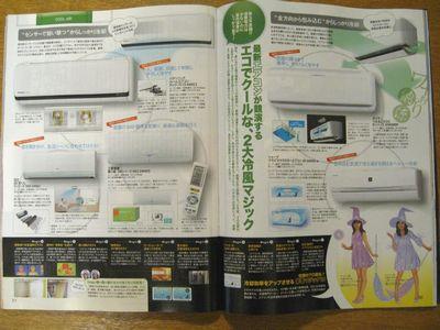 GoodsPress201108_2.JPG