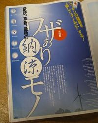 GoodsPress201108_3.JPG