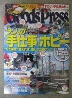 GoodsPress201109main.JPG