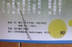 GoodsPress201202_2.jpg