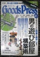 GoodsPress201304.jpg
