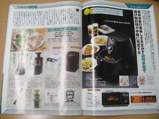 GoodsPress201304_kaden_2.jpg