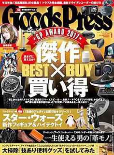 GoodsPress201801hyo.jpg