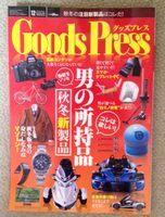 GoodsPress_1.JPG