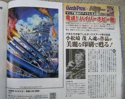 GoodsPress_komatsuzaki.jpg