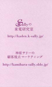 KamiharaSally.jpg