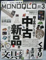 MONOQLO_201303.jpg