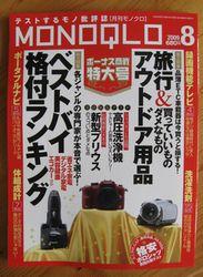 MONOQLO_8.jpg
