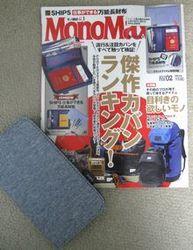 MonoMax201302.jpg