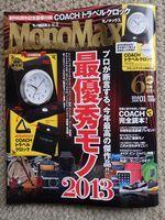 MonoMax201401.jpg
