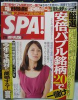 SPA20130129.jpg