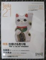 Senka21_201302.jpg