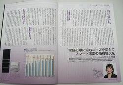 Senka21_201302_kaden.jpg