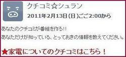 TBS_20110213_8.jpg