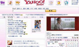 Yahoo!20100524.jpg