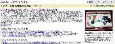 Yahoo_trendy.jpg