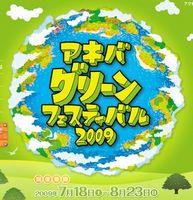 akiba2009.jpg