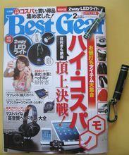 bestGear201302.JPG