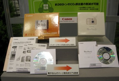 canon_eco.jpg