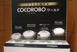 cocorobo_3.jpg