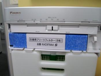 daikin_9.JPG
