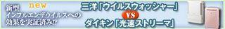 daikin_sanyo.jpg
