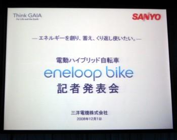 eneloopbike_1.jpg