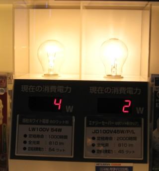 energey-saver_1.JPG