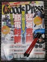 goodspress201107.jpg