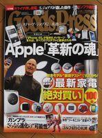 goodspress201112_1.jpg