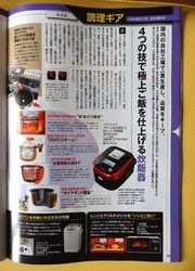 goodspress_japan.JPG