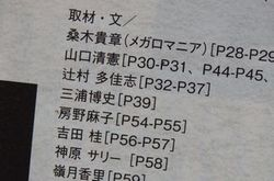 goodspress_japan2.jpg