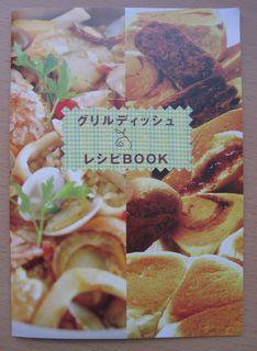 grill_dish_book_1.jpg