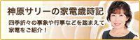 kaden_saijiki.jpg