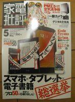 kadenhihyou201305.JPG