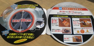 mega_wheel_10.JPG