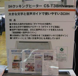 mitsubishi_IH_3.jpg