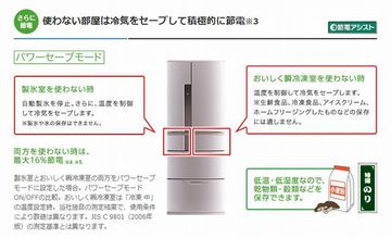 mitsubishi_refrigerator.jpg