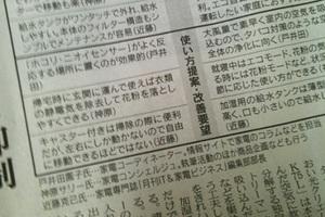 nikkei_0203_2.JPG